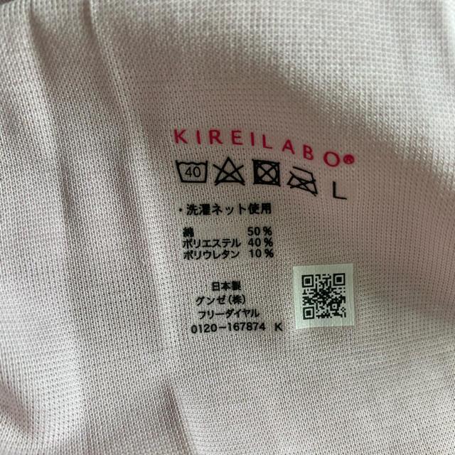 GUNZE(グンゼ)のGUNZEキレイラボインナー⭐️新品⭐️L レディースの下着/アンダーウェア(アンダーシャツ/防寒インナー)の商品写真