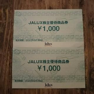 JAL(日本航空) - 2000円 JALUX 株主優待