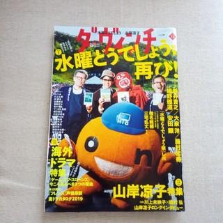 カドカワショテン(角川書店)のダ・ヴィンチ 2019年 12月号 水曜どうでしょう特集(その他)