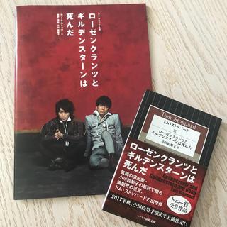 ジャニーズ(Johnny's)のローゼンクランツとギルデンスターンは死んだ パンフレット&文庫本(文学/小説)