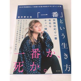 コウブンシャ(光文社)の桜井野の花さん 「一番」という生き方(ビジネス/経済)