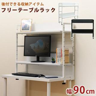 フリーテーブル専用ラック 90 ブラック パソコンデスク 学習机 作業台(オフィス/パソコンデスク)