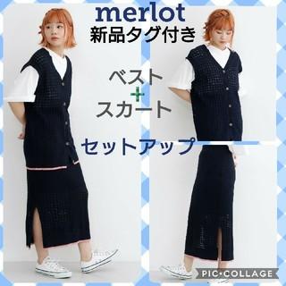メルロー(merlot)の【新品未使用♡merlot】透かし編みニット セットトアップ ベスト+スカート(セット/コーデ)