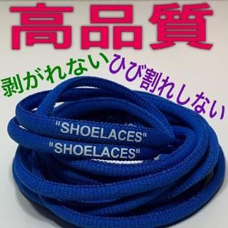 ⭐高品質⭐丸紐ロイヤルブルー⭐2本セットSHOELACEカスタムシューレース靴紐(スニーカー)