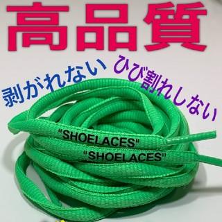 新色⭐16色⭐高品質⭐丸紐グリーン2本セットSHOELACEカスタムシューレース(スニーカー)