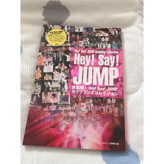 ヘイセイジャンプ(Hey! Say! JUMP)のHey!Say!JUMP ヘイセイジャンプ(アート/エンタメ)