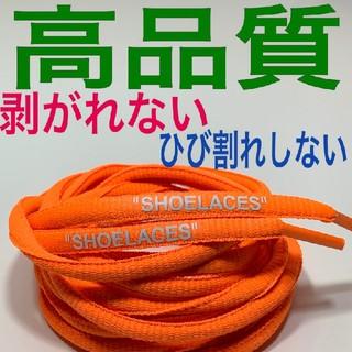 ⭐高品質⭐丸紐オレンジ⭐2本セットSHOELACEカスタムシューレース靴紐(スニーカー)