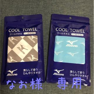 ミズノ(MIZUNO)のクールタオル(タオル/バス用品)