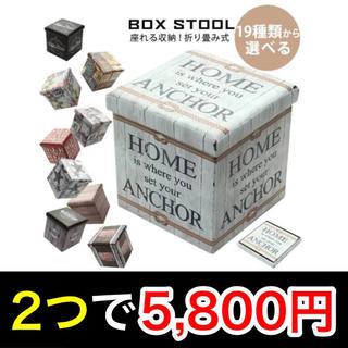 フランフラン(Francfranc)の【激安】折りたたみスツール オットマン おもちゃ箱(ケース/ボックス)