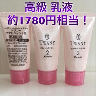 トワニー(TWANY)の再入荷♡ 高級ライン 乳液 1780円相当 トワニー(乳液/ミルク)