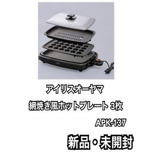 アイリスオーヤマ - アイリスオーヤマ 網焼き風ホットプレート 3枚 APK-137 ホットプレート