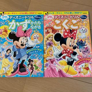 ディズニー(Disney)のディズニ-ドリル入学準備~小学1年2冊セット(語学/参考書)