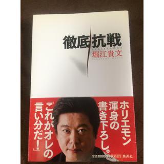 シュウエイシャ(集英社)の「徹底抗戦」 堀江貴文(ビジネス/経済)