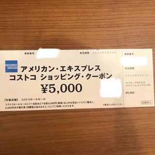 コストコ(コストコ)の【たみこ様専用】コストコ ショッピングクーポン(ショッピング)