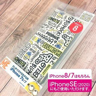 ミニオン(ミニオン)のミニオンズ iPhone SE/8/7 手帳型ケース MINI62B(iPhoneケース)