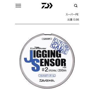 ダイワ(DAIWA)の★値下げ★ ダイワ ジギングセンサー2号-200m(釣り糸/ライン)
