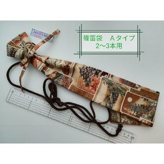 篠笛袋 ななめ肩掛け 浮世絵風柄 Aタイプ 307番 2~3本用(横笛)