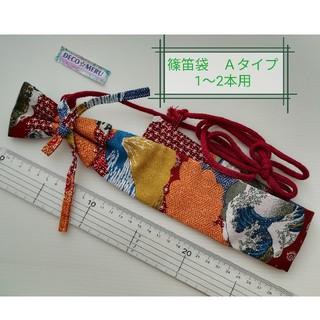 篠笛袋 ななめ肩掛け Aタイプ 浮世絵風柄 309番 約16ミリ篠笛1~2本用(横笛)