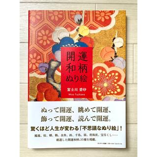 サンマーク出版 - 【新品・未使用】開運和柄ぬり絵