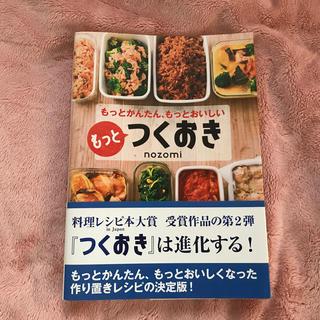 コウブンシャ(光文社)のもっとつくおき もっとかんたん、もっとおいしい(料理/グルメ)