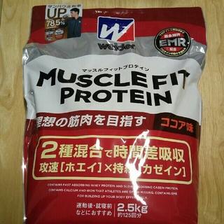 ウイダー(weider)の大容量『weider マッスルフィット プロテイン』2.5kg×1袋 ココア味(プロテイン)