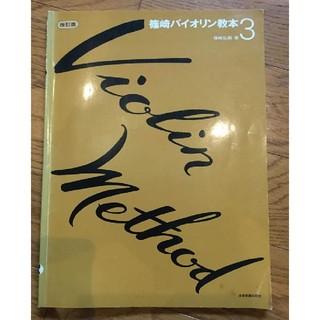 篠崎バイオリン教本 第3巻(クラシック)