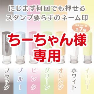 【ちーちゃん様専用】キャップレスのネーム印 補充インクセット(はんこ)