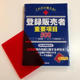 登録販売者 重要項目500(資格/検定)