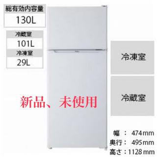 ハイアール(Haier)の130L 冷凍冷蔵庫(冷蔵庫)