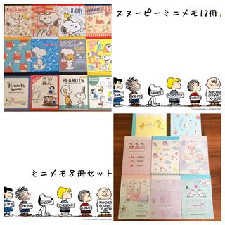 SNOOPY - スヌーピー ミニメモ 12冊セット