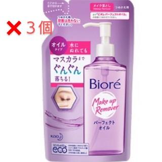 ビオレ(Biore)のビオレ パーフェクトオイル  詰め替え ×3(クレンジング/メイク落とし)