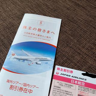 JAL(日本航空) - 【JAL】株主優待券【2021/5/31迄】