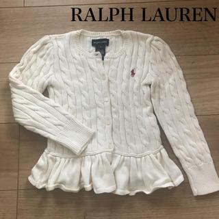 ラルフローレン(Ralph Lauren)のラルフローレン ペプラムカーディガン 女の子110(カーディガン)