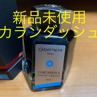 カランダッシュ(CARAN d'ACHE)のカランダッシュ 新品未使用 万年筆 ボトル インク ピプノティックターコイズ(ペン/マーカー)