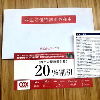 コックス 株主優待券(その他)