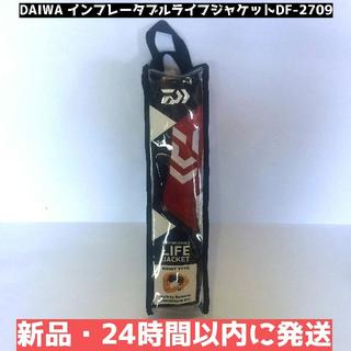 ダイワ(DAIWA)の【新品】ダイワ インフレータブルライフジャケットDF-2709 赤【桜マーク】(その他)