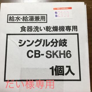パナソニック食洗機用分岐水栓CB-SKH6(食器洗い機/乾燥機)