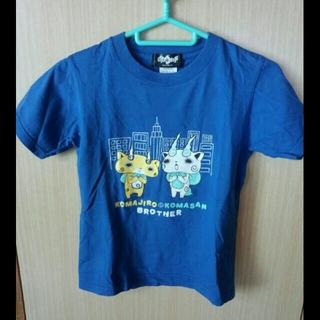 バンダイ(BANDAI)の妖怪ウォッチ Tシャツ コマさん コマじろう 130 A(Tシャツ/カットソー)
