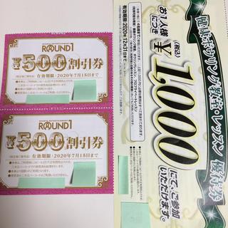 ラウンドワン  500円割引券 2枚 株主優待(ボウリング場)