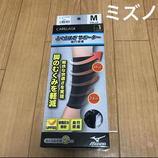 mizuno ふくらはぎサポーター 1箱 Mサイズ(その他)