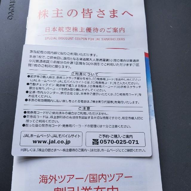 JAL(日本航空)(ジャル(ニホンコウクウ))の日本航空JAL株主優待券 1枚 チケットの乗車券/交通券(航空券)の商品写真