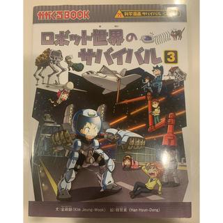 アサヒシンブンシュッパン(朝日新聞出版)のサバイバル ロボット世界のサバイバル 3(少年漫画)