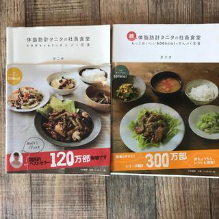 タニタの社員食堂/続・タニタの社員食堂2冊セット
