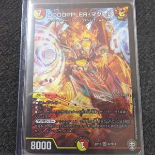 デュエマ デュエルマスターズ DOOOPPLER・マクーレ(カード)