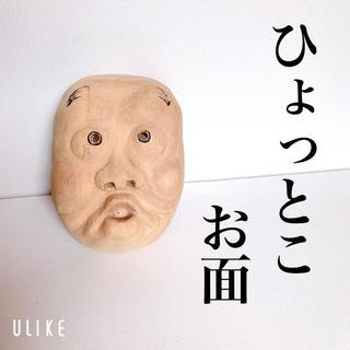 木彫り ひょっとこ お面 手作り ハンドメイド インテリア 雑貨 置物 壁掛け飾(彫刻/オブジェ)