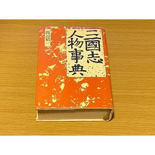 コウダンシャ(講談社)の三國志人物事典 渡辺精一 講談社(人文/社会)