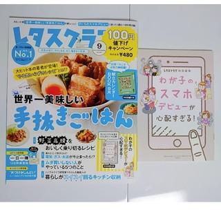 角川書店 - レタスクラブ 2019年 09月号 献立カレンダーBOOKなし