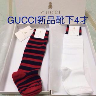 グッチ(Gucci)のりくmamaさま専用♡(靴下/タイツ)