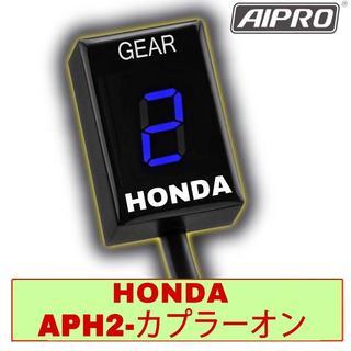 アイプロ製★シフトインジケーター APH2 青 レブル250 MC49(パーツ)