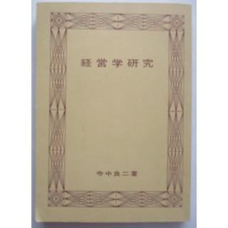 『経営学研究』寺中良二(ビジネス/経済)